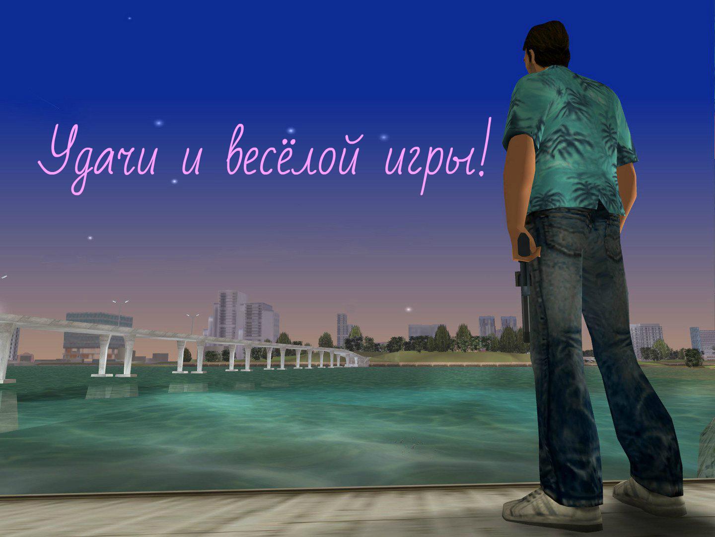 Чит-коды на GTA Vice City для PC