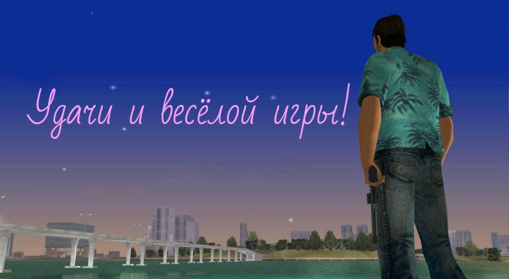 Чит-коды на GTA Vice City для PlayStation